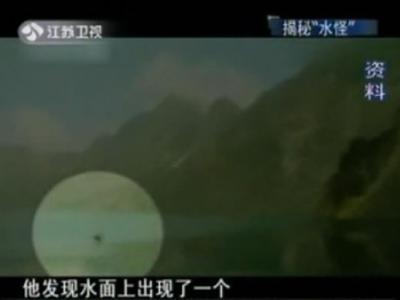 """视频:揭秘崇州白塔湖""""吃人水怪"""""""