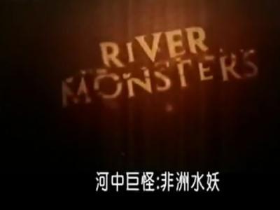 Discovery探索频道《河中巨怪》——非洲水妖