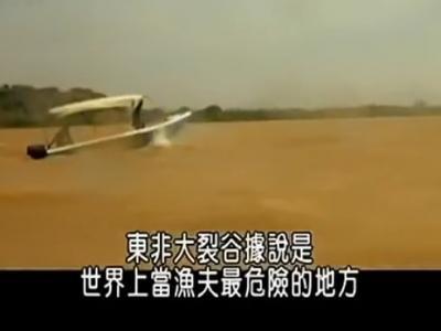 Discovery探索频道《河中巨怪》——尼罗河尖吻鲈