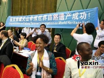中国新疆天山列入世界自然遗产名录