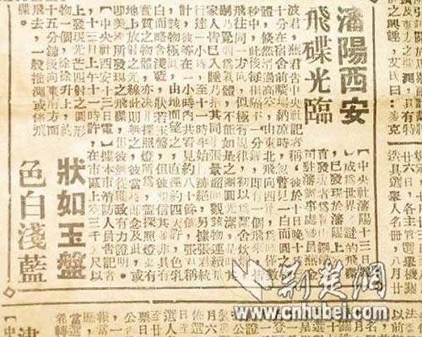 1947年中国报纸报道过飞碟