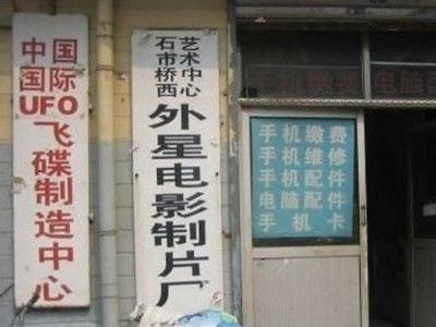 """石家庄惊现""""中国国际UFO飞碟制造中心"""""""