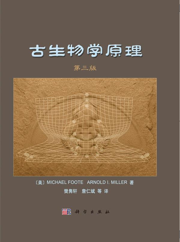 《古生物学原理(第三版)》中译本正式出版