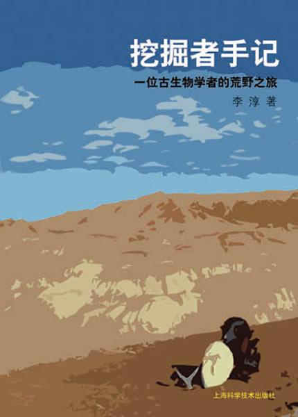 李淳研究员撰写的科普图书《挖掘者手记——一位古生物学者的荒野之旅》出版发行