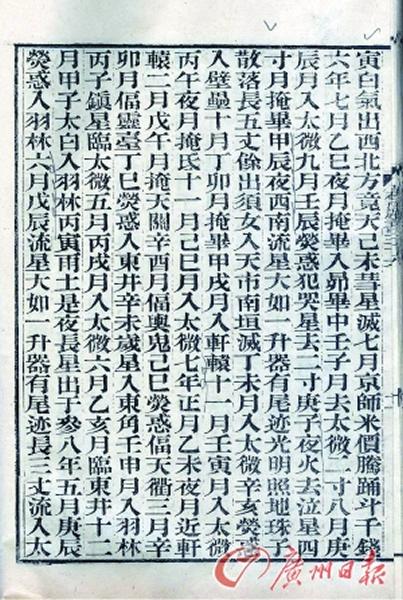 《旧唐书》文中有记载
