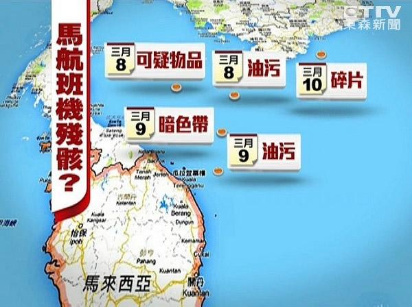疑似马航失联航班MH370残骸分布广 - 神秘的地