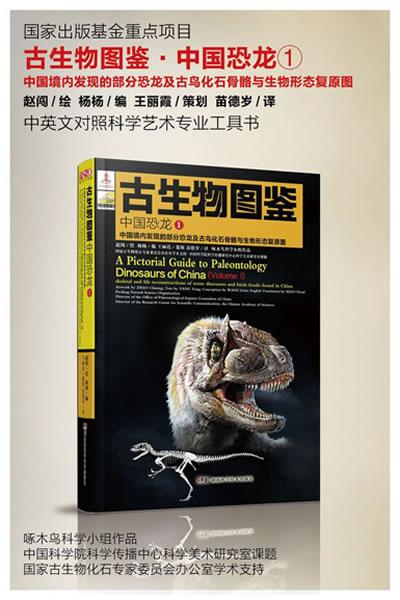 《古生物图鉴》