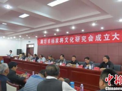 河北省廊坊市杨家将文化研究会正式成立