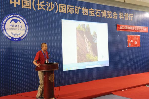 资深化石爱好者、著名登山家、华西都市报首席记者刘建做报告