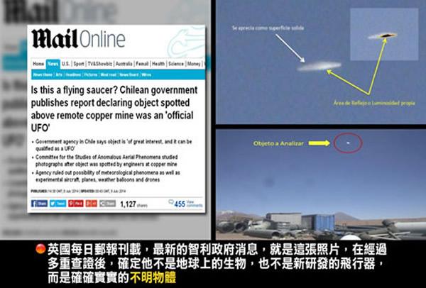 多国释放外星文明确有其事的讯号:智利政府公布照片证实UFO