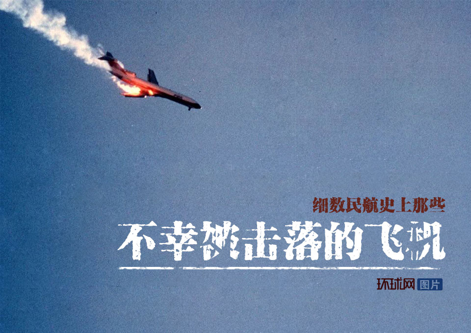 盘点著名的民航飞机被击落事件