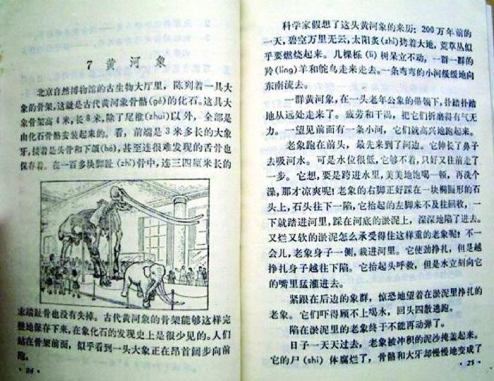 经典课文《黄河象》。禄永峰供图