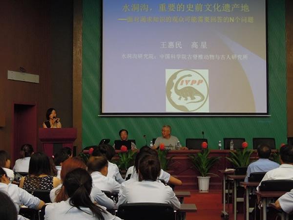 高星研究员与王惠民研究员为水洞沟旅游区讲解员讲座