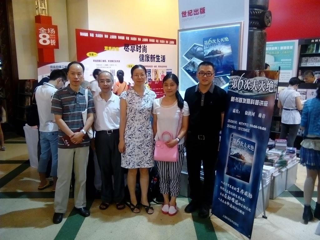 《第6次大灭绝——人类能挺过去吗》中译本新书发布会在上海展览中心举行