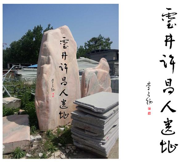 资料图:灵井许昌人遗址