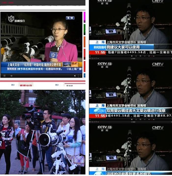 上海天文台月全食系列科普活动