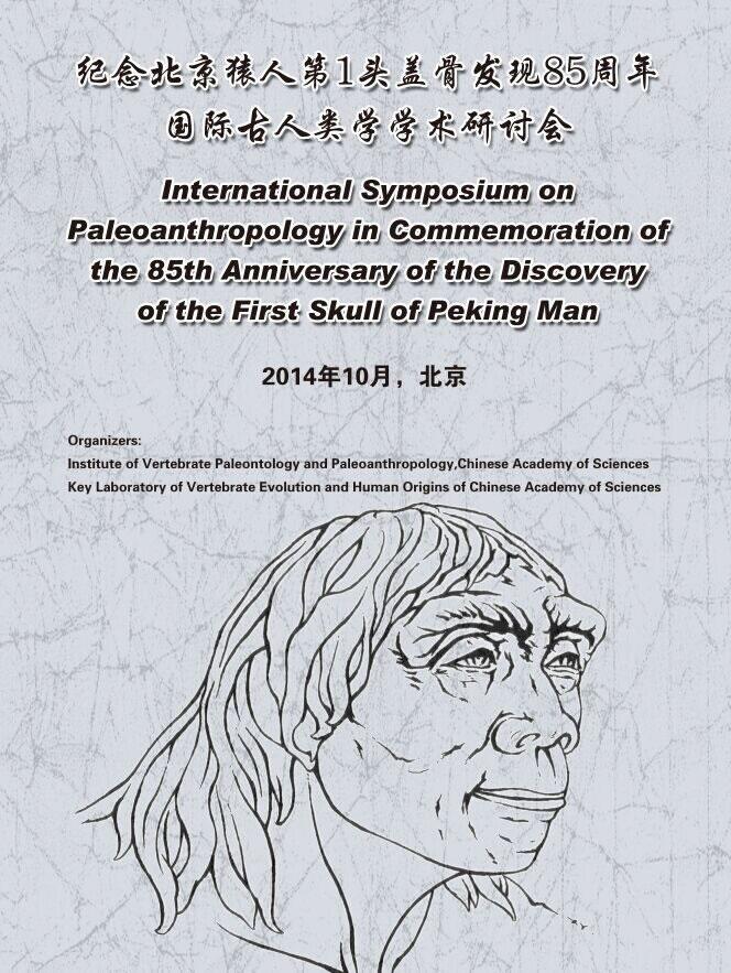 纪念北京猿人第1头盖骨发现85周年国际古人类学学术研讨会即将召开