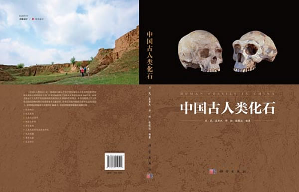 《中国古人类化石》出版