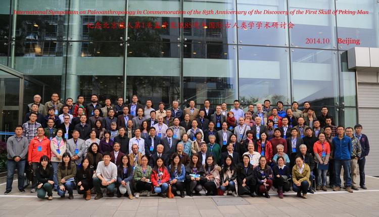 纪念北京猿人第1头盖骨发现85周年国际古人类学学术研讨会成功召开