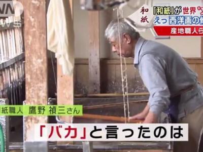 日本手漉和纸技术列入世界文化遗产