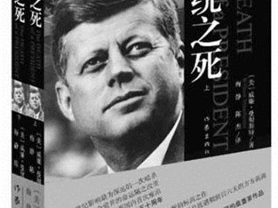 《总统之死》探究肯尼迪遇刺身亡之谜