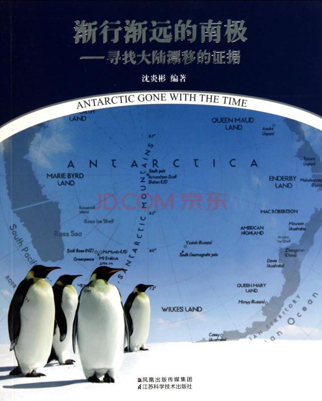 《渐行渐远的南极—寻找大陆漂移的证据》入选2014年全国优秀科普作品