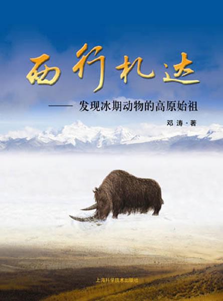 《西行札达——发现冰期动物的高原始祖》