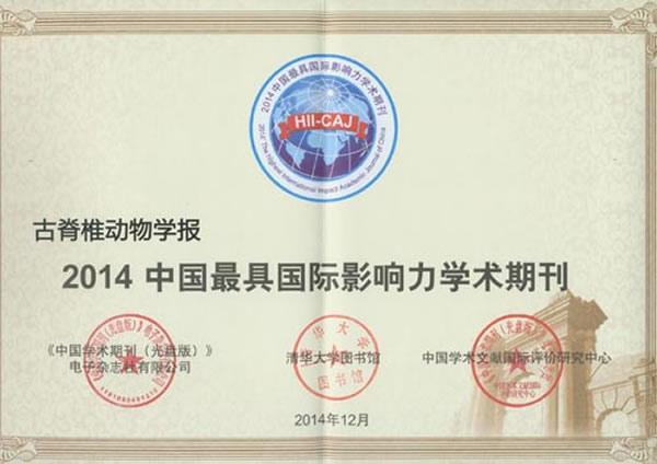 """《古脊椎动物学报》获得""""中国最具国际影响力学术期刊""""称号"""