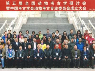 第五届全国动物考古学研讨会暨中国考古学会动物考古专业委员会成立大会侧记