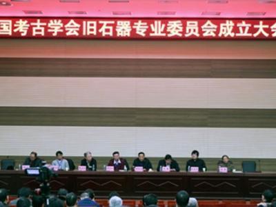中国考古学会旧石器考古专业委员会成立