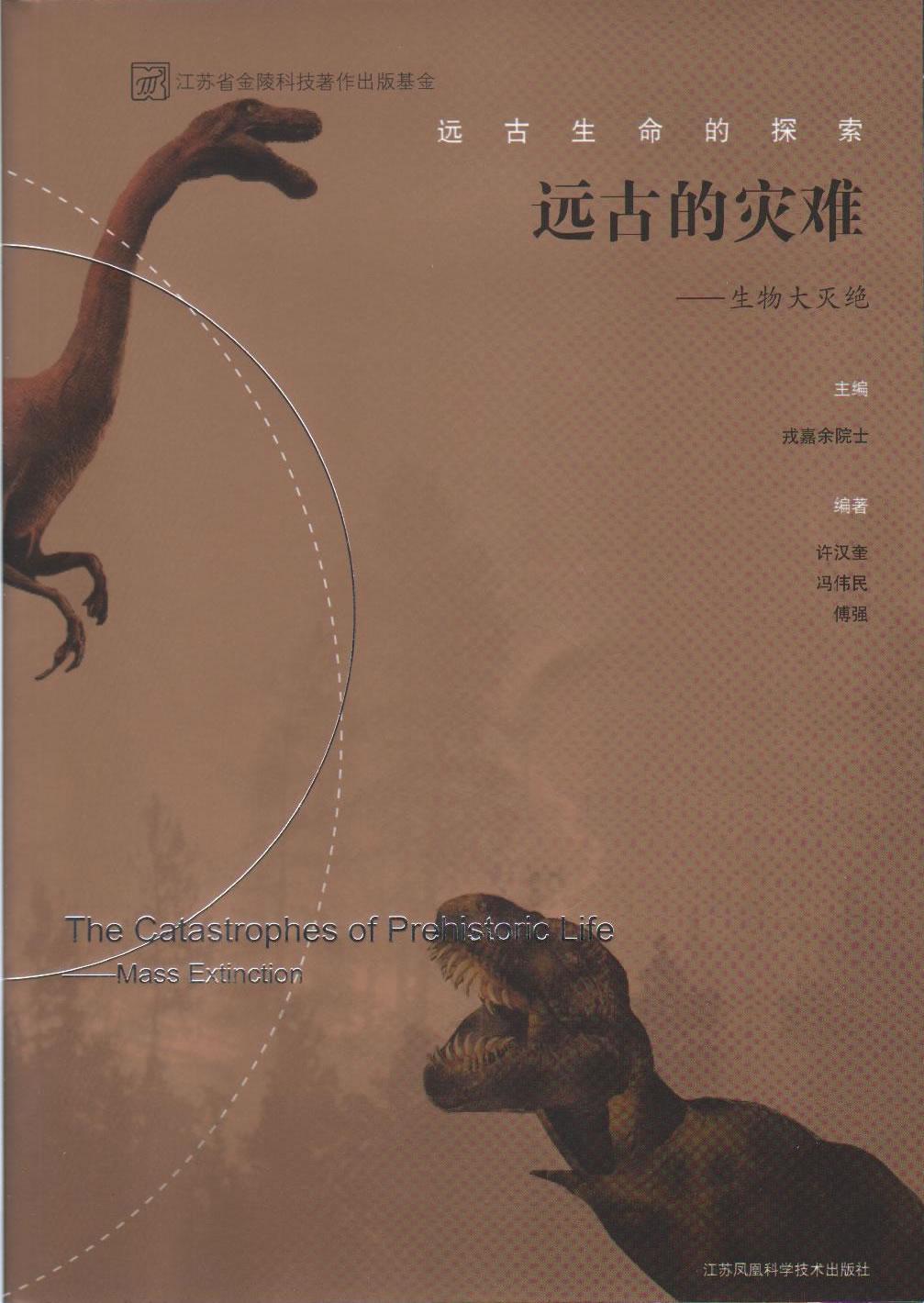 《远古的灾难——生物大灭绝》