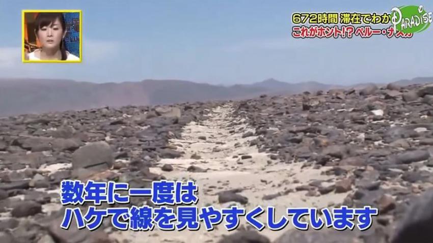 日本女摄制组在秘鲁纳斯卡巨型线条图上行走