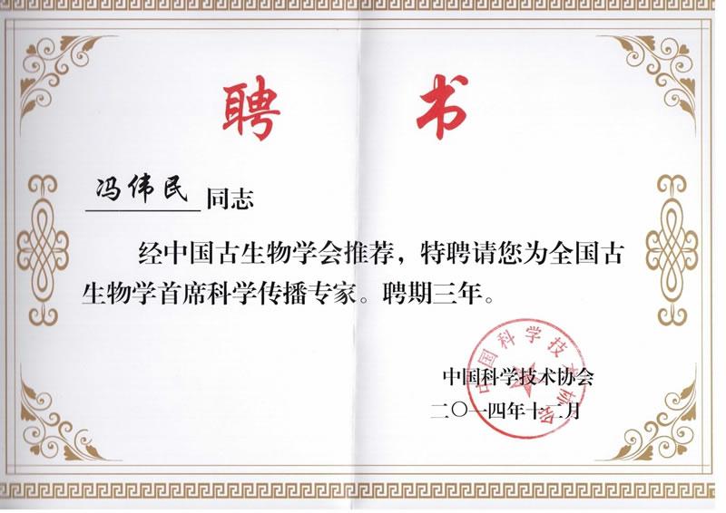 南京古生物所冯伟民研究员被聘为全国古生物学首席科学传播专家