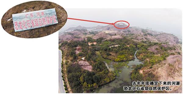 广东河源1.3平方公里恐龙化石省级自然保护区范围敲定