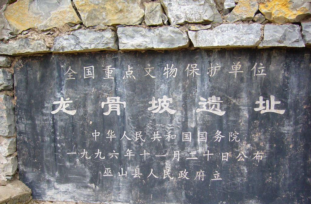 """重庆市巫山县庙宇镇龙骨坡遗址""""巫山人""""化石地层地质时代为距今214万年前"""