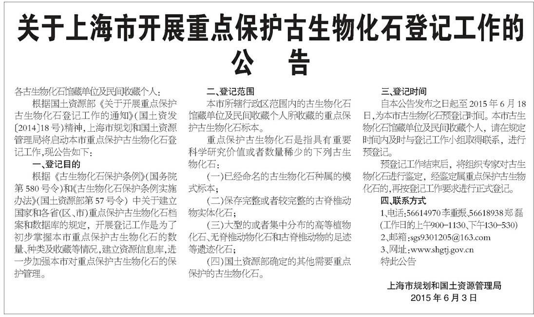 关于上海市开展重点保护古生物化石登记工作的公告