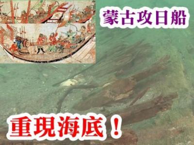 日本学者在九州以西海底寻获忽必烈攻日船队残骸