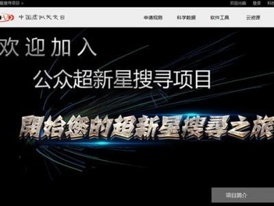 星明天文台公众超新星搜寻项目(Popular Supernova Project,PSP)上线