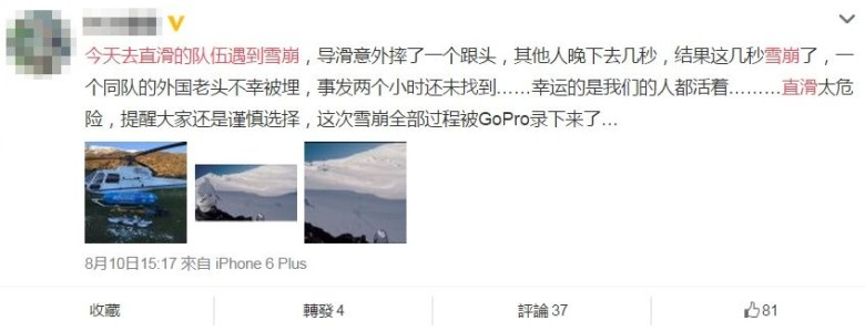 华客拍下澳汉遇雪崩亡一刻 新西兰警方试图联络拍片的中国人