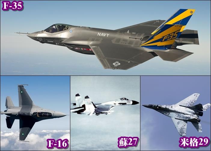 F-35(上)被指不如旧机F-16(左下)、苏27(下中)和米格29(右下)。