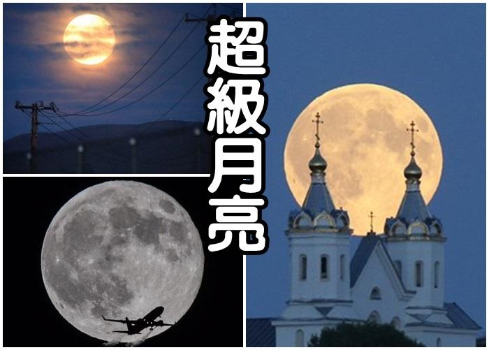 超级月亮出现,全球天文爱好者齐齐拍摄。