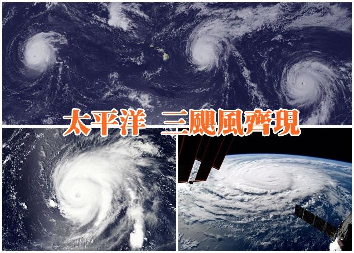 太平洋罕见地同时出现三个风暴(上图)。