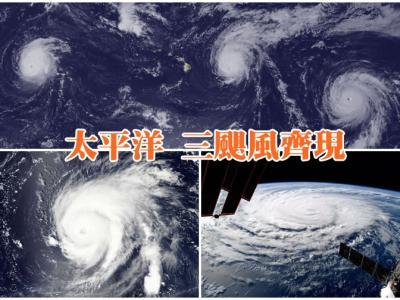 厄尔尼诺加剧 3飓风齐现太平洋破纪录