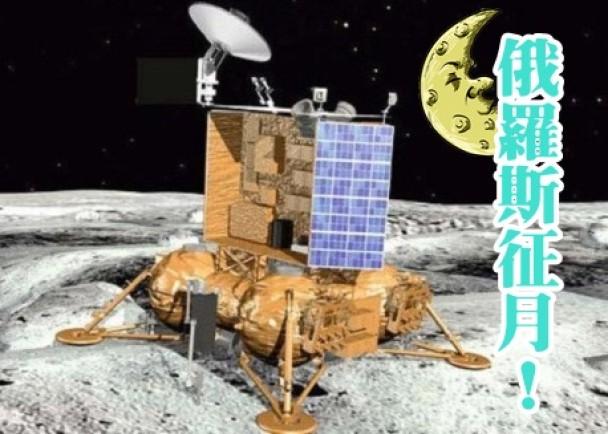 俄罗斯重新上路 15年后建月球基地