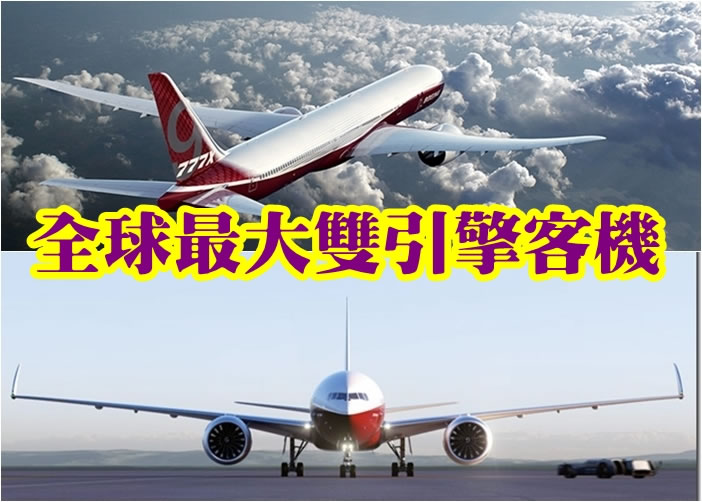 777-9X是全球最大的双引擎商用客机,更配备可折起翼尖的机翼。