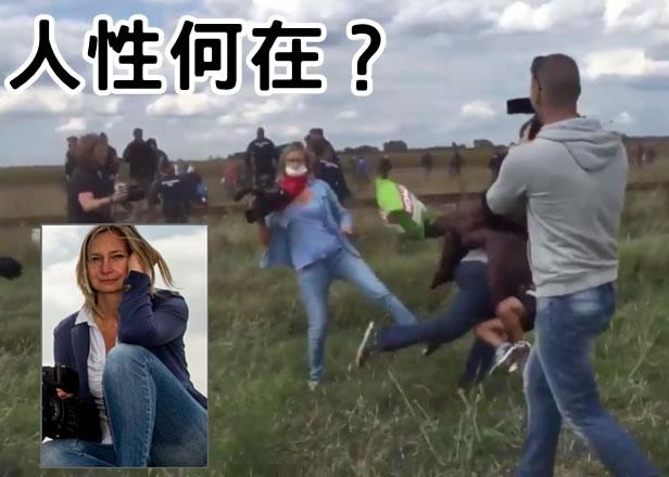 拉兹洛(小图)在拍摄期间踢倒难民