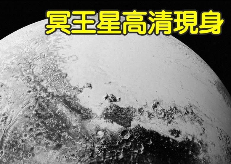 NASA公布冥王星的高清照片