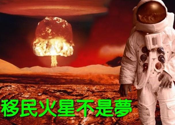 马斯克主张向火星投核弹,令火星快速变暖,方便移民。