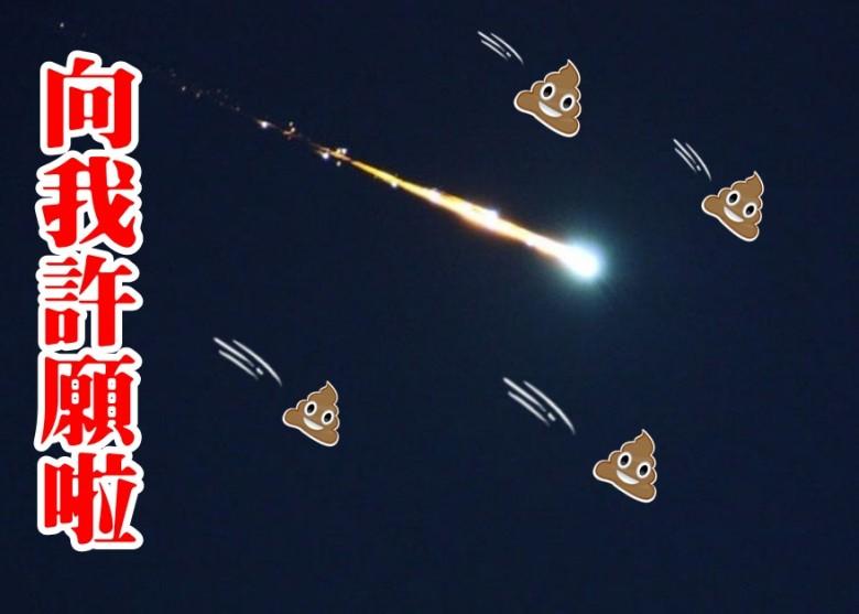 NASA表示,太空人的粪便会像流星般在大气层划过。