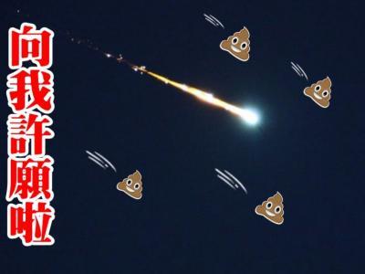 怪不得许愿不灵验 天上有些流星可能是太空人粪便